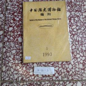 中国历史博物馆馆刊