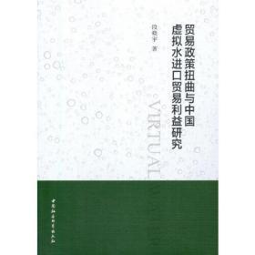 苗裔政策扭曲与中国虚拟水进口贸易利益研究