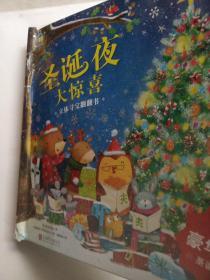 圣誕夜大驚喜 立體尋寶翻翻書,書的封面左冊有破損