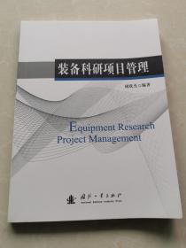 装备科研项目管理