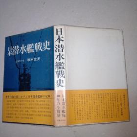 日本潜水艇战史.元海军少佐.坂本金美著.1979年日文初版精装32开258页
