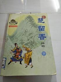 X103747 古龙作品集33:楚留香传奇(下册)
