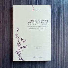 比较诗学结构:中西文论研究的三种视角