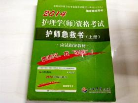 X108459 2014护理学(师)资格考试护师急救书(上册)