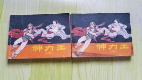 连环画 神力王(上下)