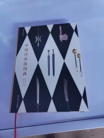 中国冷兵器图典:在线游戏爱好者必备图典