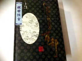 A121345 醒世恒言--中国古典名著百部(一版一印)