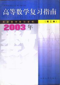 2003年考研数学复习全书 高等数学复习指南 理工类