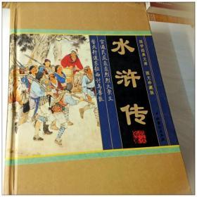 A125198 水浒传--国学经典文库图文珍藏版