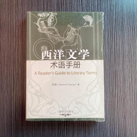 西洋文学术语手册:文学诠释举隅