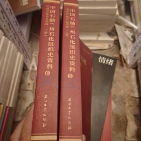 中国石油兰州石化组织史资料(第5.等6卷)(精)