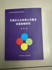 天津市大众体育公共服务实施策略研究《原版库存》
