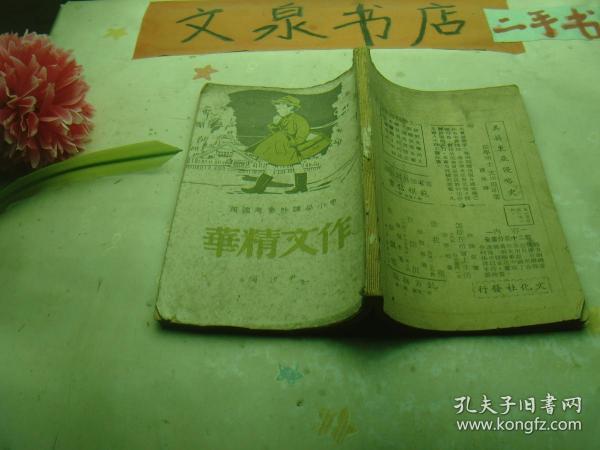 作文精华 中小学课外**参考适用 康德9年(1942年)版 无封底书脊破损上部水印 tg-123