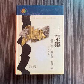 三叶集:德语文学·文学翻译·比较文学