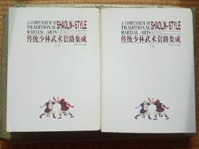 《传统少林武术套路集成》上下全两卷 大16开精装 中英双语 总达2046页(非偏远地区包邮)