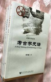 考古学史话(中国史话·思想学术系列)