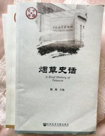 烟草史话(一版一印)