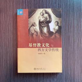 基督教文化与西方文学传统
