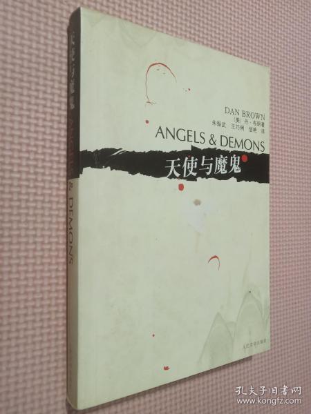 天使与魔鬼