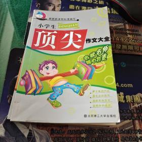 《小学生顶尖作文大全》根据新课程标准编写,北京理工大学出版社32开200页李春华主编
