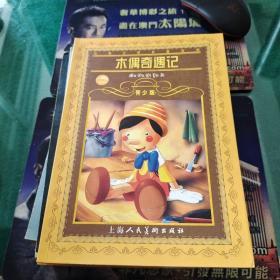 《木偶奇遇记》世界文学名著宝库青少版上海人民美术出版社32开144页