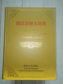 【俄文书】俄汉详解大词典(1-4册全)