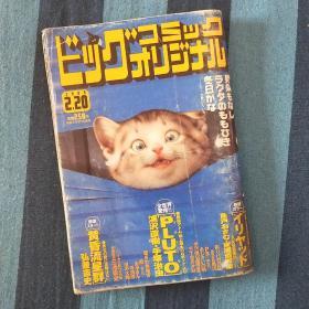 日本原版 漫画杂志  日文 日语 漫画