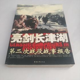 亮剑长津湖-第二次战役战事报告
