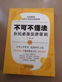 不可不懂法:公民必备法律常识(七五普法)