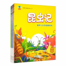 昆虫记(全4册)