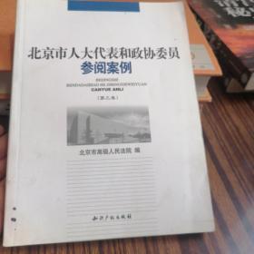 北京市人大代表和政协委员参阅案例