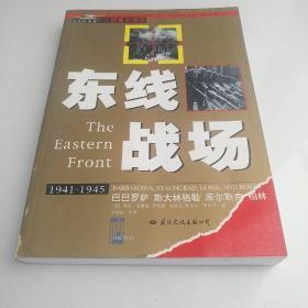 东线战场(图文本)