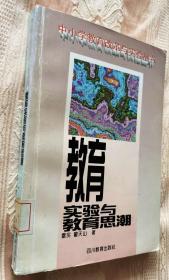 教育实验与教育思潮1998一版一印3000册