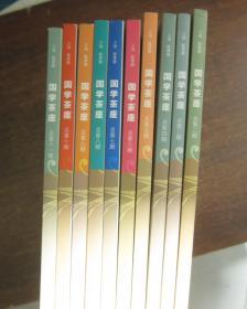 国学茶座 经史子集   【总第二——十一期】十本合售