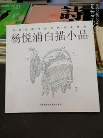 杨悦浦白描小品
