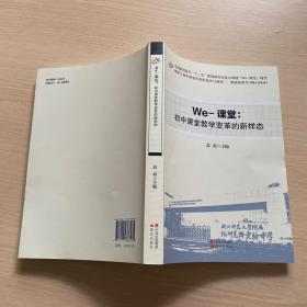 We-课堂:初中课堂教学变革的新样态
