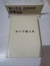列宁专题文集-论无产阶级政党【未开封】