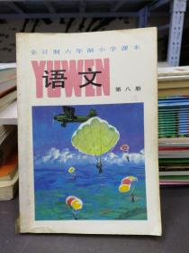 八十年代老课本:全日制六年制小学课本 语文 第八册 彩图本 贴塑本