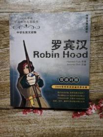 罗宾汉中学生英文读物英汉对照2000单词读遍世界名著丛书
