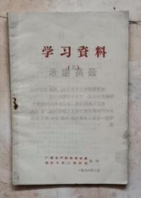 学习资料(三)68年版 包邮挂刷