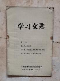 学习文选 67年版 包邮挂刷
