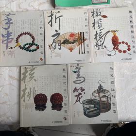 把玩艺术系列图书 5本 折扇、手串、橄榄核雕、核桃、鸟笼把玩与鉴赏
