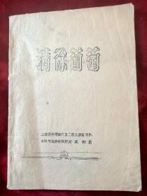 1964年山西农学院﹤清徐葡萄>油印本16开100页
