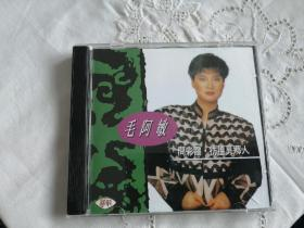 毛阿敏CD