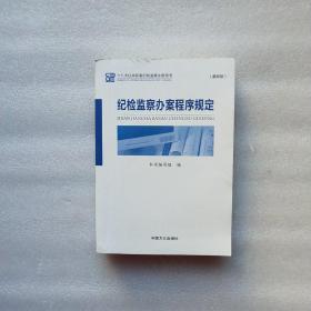 纪检监察办案程序规定 最新版