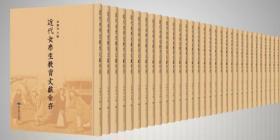 近代女学生教育文献汇存(16开精装 全56册 原箱装)