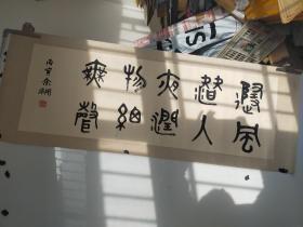 余纲  篆书 书法横幅 镜心旧裱 尺寸120x42