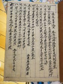 通书《择日通书》手抄本。符咒择日手抄看日子看风水地理手抄本