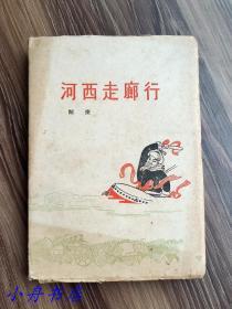 著名诗人、江苏丹徒人 闻捷(1923-1971)1959年钢笔签赠本《河西走廊行》(软精装诗集;名家旧藏,保真精品)逝世五十周年纪念……