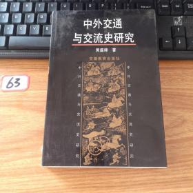 中外交通与交流史研究